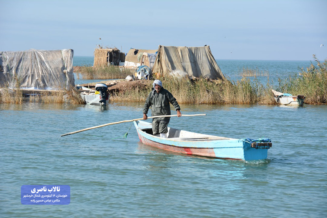 تالاب ناصری؛ جاذبه ی زیبای گردشگری در دل خوزستان