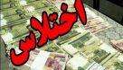 اختلاس ۲۴ میلیاردی پیش از فرار متهم در استان خوزستان کشف شد