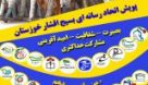 راه اندازی بزرگترین پویش اتحاد رسانه ای اقشار بسیج خوزستان
