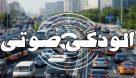 شهرداری اهواز افسار آلودگی صوتی را در دست بگیرد