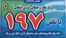 ارتباط تلفنی فرمانده انتظامی خوزستان بامردم درسامانه۱۹۷
