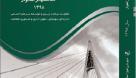تهیه و تدوین یازدهمین کتاب آمارنامه کلانشهر اهواز با همکاری ۶۶ سازمان و نهاد شهری و در ۳۹۸ صفحه