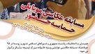 مسابقه عکاسی موبایلی حـماسه حـضور ویژه خانواده بزرگ توسعه نیشکر و صنایع جانبی