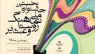 « سوگ آفتاب» دیپلم افتخار نخستین جشنواره ملی نماهنگ روستا و عشایر را کسب کرد