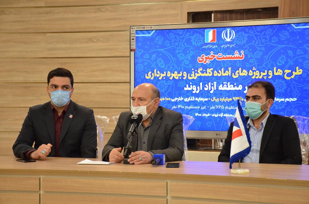 گزارش تصویری از نشست خبری طرح ها و پروژه های آماده کلنگ زنی و بهره برداری در منطقه آزاد اروند