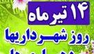 پیام شهردار اهواز به مناسبت ۱۴تیر روز شهرداریها و دهیاریها