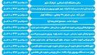 اعلام مراکز تزریق واکسن در اهواز