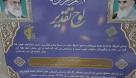 پایگاه مقاومت بسیج شرکت کشت و صنعت حکیم فارابی به عنوان پایگاه بسیج برتر در جشنواره مالک اشتر انتخاب شد.